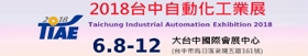 Taichung Industrial Automation Exhibition 2018