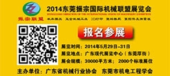 2014/05/29~05/31 Dongguan vibration of the international union of machinery exhibition 2014
