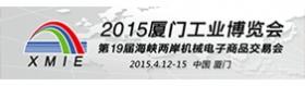 2015/04/12~04/15 XMIE Xiamen Industry Exposition