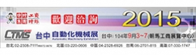 2015/09/03~09/07  T.M.S Taichung Automatic Machinery Exhibition