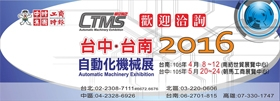 2016/04/08~04/12 Tainan Automatic Machinery Exhibition