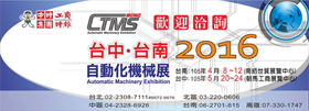 proimages/news/Exhibitions/CTMS.jpg