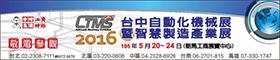 proimages/news/Previous_Exhibitions/2016/20160520/CTMS-2016.jpg